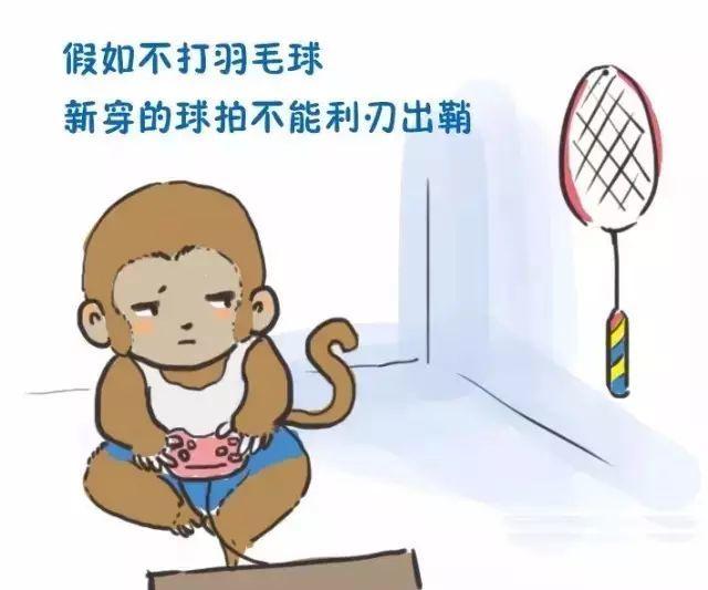 假如不打羽毛球,你就会变成这样……